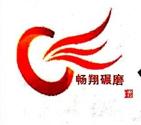 宁国市畅翔碾磨材料有限公司 最新采购和商业信息