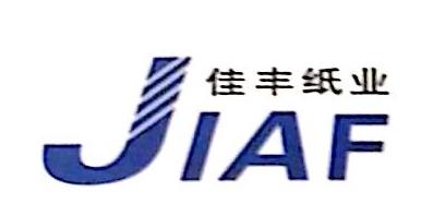 苏州佳丰纸业有限公司 最新采购和商业信息