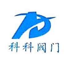 温州科科自控阀门有限公司 最新采购和商业信息