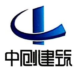 河南省中创建筑工程有限公司 最新采购和商业信息