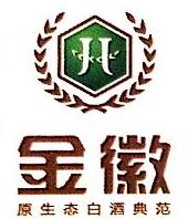 金徽酒陇南销售有限公司 最新采购和商业信息