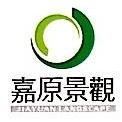 湖南嘉原景观建设有限公司