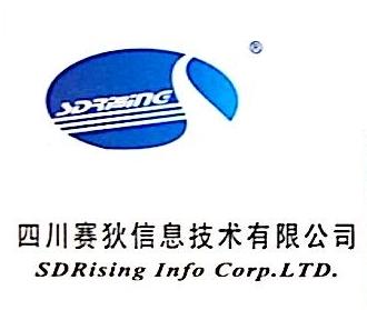 四川赛狄信息技术有限公司 最新采购和商业信息