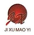 温州市集旭贸易有限公司