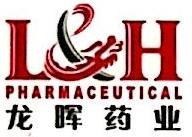 龙晖药业有限公司 最新采购和商业信息