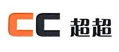 开平市超超劳务服务有限公司 最新采购和商业信息