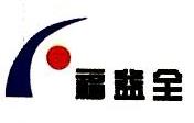 徐州福益全工贸实业有限公司