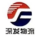 山东省博兴县深发物流有限责任公司 最新采购和商业信息