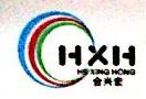 深圳市合兴宏塑胶制品有限公司 最新采购和商业信息