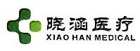 石家庄晓涵医疗器械商贸有限公司 最新采购和商业信息
