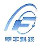 柳州市萃丰科技有限责任公司 最新采购和商业信息