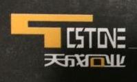 天成石业有限公司 最新采购和商业信息