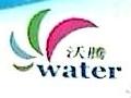 广州市沃腾水处理有限公司