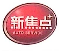 深圳市永隆行汽车服务有限公司