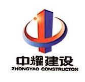 江西中耀建设有限公司 最新采购和商业信息