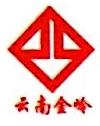 云南金岭材料科技有限公司