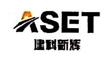 重庆建科新辉环境技术有限公司 最新采购和商业信息