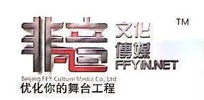北京非凡音文化传媒有限公司 最新采购和商业信息