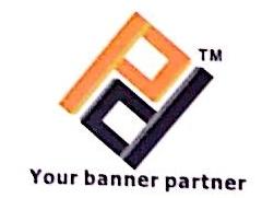 东莞市彼尔特广告设备有限公司 最新采购和商业信息