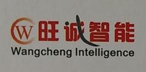 杭州旺诚智能科技有限公司 最新采购和商业信息