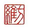 萍乡市维审工程造价咨询有限责任公司