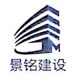 上海景铭建设发展有限公司 最新采购和商业信息