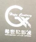 北京希世纪影视文化发展有限公司 最新采购和商业信息