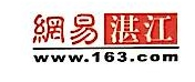 湛江市易友文化传播有限公司 最新采购和商业信息