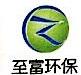 广州市至富环保科技有限公司 最新采购和商业信息