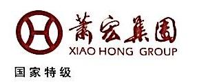杭州萧宏物业管理有限公司