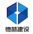 陕西德林建设工程有限公司
