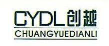 天津创越电力设备安装有限公司 最新采购和商业信息