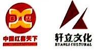 广州喜连天广告有限公司 最新采购和商业信息