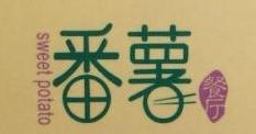 北京番薯餐饮管理有限公司 最新采购和商业信息