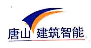 唐山建筑智能化工程有限公司 最新采购和商业信息