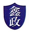 福建鑫政电子科技有限公司 最新采购和商业信息