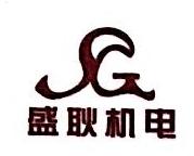 盛耿机电工程(上海)有限公司