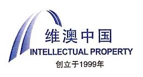 北京维澳专利代理有限公司 最新采购和商业信息