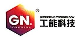 重庆工能滤油机制造有限公司
