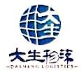 陕西大生物流有限公司 最新采购和商业信息