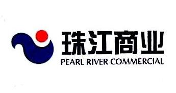 广州珠江时代影业投资有限公司 最新采购和商业信息
