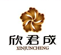 上海欣君成服饰有限公司 最新采购和商业信息