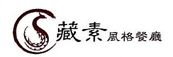 北京东方藏素餐饮有限公司