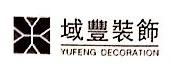广州域丰装饰工程有限公司花都分公司 最新采购和商业信息
