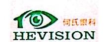 辽宁何氏眼科医院有限公司 最新采购和商业信息