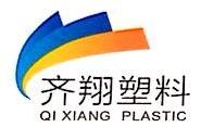 青州市齐翔塑料有限公司 最新采购和商业信息