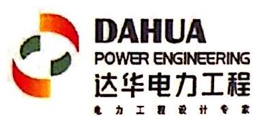 陕西达华电力工程有限责任公司