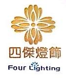 东莞市四杰灯饰有限公司 最新采购和商业信息
