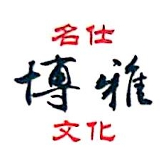 北京名仕博雅文化发展有限公司 最新采购和商业信息