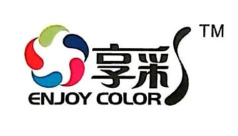 深圳市好彩头化工有限公司 最新采购和商业信息